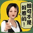 豪氣犀利姐(賤見上班族系列之3)
