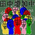 田中戦隊タナレンジャー