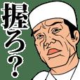 寿司师傅MASA
