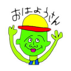 緑の人と仲間たち