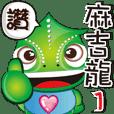 麻吉龍動態初登版