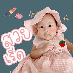 Baby Pailyn's Adventure