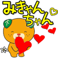 みきゃんちゃんスタンプ(メッセージ編)