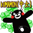 KUMAMON sticker(Chinese)
