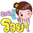 Faa Suay Rich Lottery