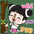 UngPao Sai Boon V.3 (Rich-Rich)