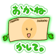 "On the score of money "" OSATSU KUN """