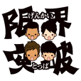 レバンガ北海道 Vol.1