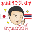 Feeling Of A Man Thai&Japan Comunication