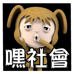 汪汪小丸子(嘿社會)