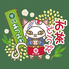 お茶農家あつみ園の看板猫