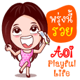Aoi Wan Playful Life (Lottery Lover)