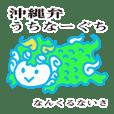 沖縄弁 うちなーぐち