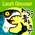 Laugh Dinosaur