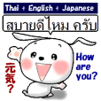 Thai + English + Japanese.  cute rabbit