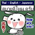タイ語+日本語+英語 しろウサギ