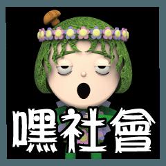 花花小丸子(嘿社會)