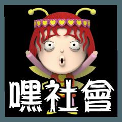 花心小丸子(嘿社會)