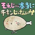 Stickers of the Chicken-kun