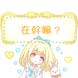 love Alice Sticker2 Message -Chinese-