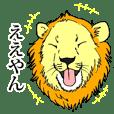 関西弁を巧みにあやつる肉食系動物たち。