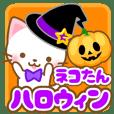 ネコたん7 ハロウィン編