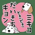 ビーグルミキコ+大吉+キョン
