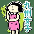 まんじゅう太郎の彼女は九州女子だった