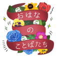 Flower message's