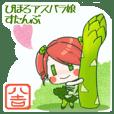 びほろアスパラ娘 1箱目