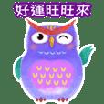Auspicious Owls (Chinese Ver.)