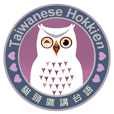 Owl in The Moonlight (Taiwanese Ver.)