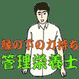 【介護の仕事応援12】UnsungHero管理栄養士