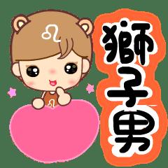 獅子座男孩☆最新常用貼圖☆