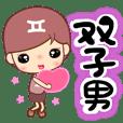雙子座男孩☆最新常用貼圖☆