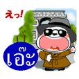 タイ語と日本語 ハードボイルドキャット
