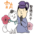 聖徳太子の愛犬『雪丸』