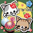 สไตล์ญี่ปุ่นแมว 2 (ภาษาไทย)