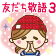友だち敬語3【使えるメッセージ】