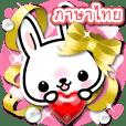 กระต่าย3Dสติกเกอร์ 2 ( ภาษาไทย )