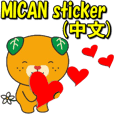 MICAN-CHAN sticker(Chinese)