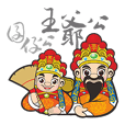 Wang Ye Gong & Nan Zi Gong