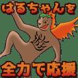 haru-ni-okuru -2