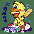 "Duck ""HO-LI-KI-YA"" 2"