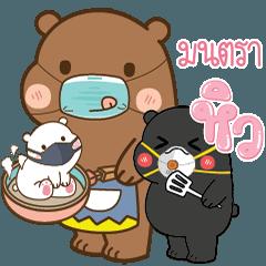 Montra Fat Bears Gang