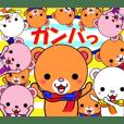 bears bears part4