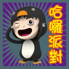 企鵝派對(黑倫-愛玩笑)