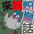Fun Pigeon P