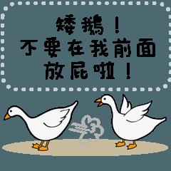 矮鵝(100字隨你填)