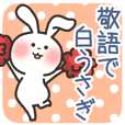 Use! White with honorific rabbit